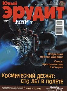 Юный эрудит № 1 2010