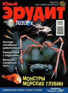 Юный эрудит № 4 2010