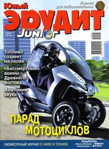 Юный эрудит № 6 2010