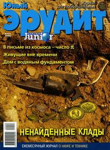 Юный эрудит № 7 2009