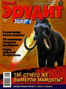 Юный эрудит № 8 2009