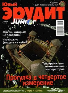 Юный эрудит № 8 2010