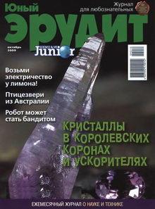 Юный эрудит № 10 2009