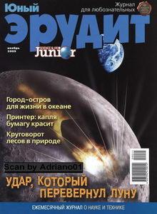 Юный эрудит № 11 2009