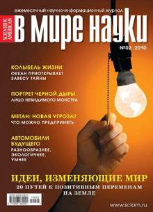 В мире науки №2 2010