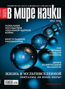 В мире науки №3 2010