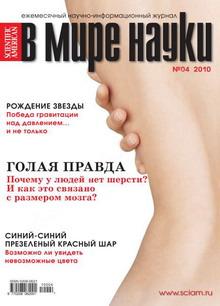 В мире науки №4 2010