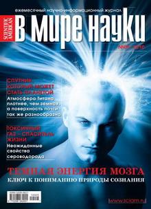 В мире науки №5 2010