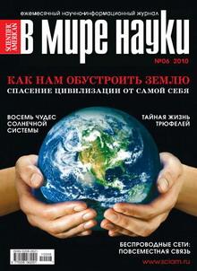 В мире науки №6 2010
